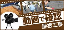 福岡市、春日市、大野城市やその周辺のエリア、その他地域の屋根工事を動画で確認