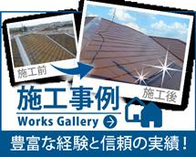 福岡市、春日市、大野城市やその周辺のエリア、その他地域の施工事例