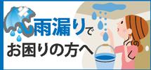 福岡市、春日市、大野城市やその周辺エリアで雨漏りでお困りの方へ