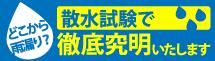 福岡市、春日市、大野城市やその周辺エリアの雨漏り対策、散水試験もお任せください