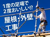 街の屋根やさん福岡博多店では足場の有効活用をお勧めします