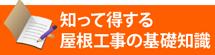 知って得する街の屋根やさん福岡博多店の基礎知識
