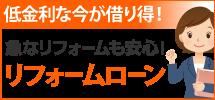 福岡市、春日市、大野城市やその周辺エリアへ、福岡博多店のリフォームローンです