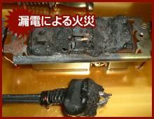 漏電による火災