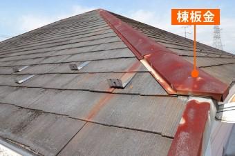 棟板金に生じる錆びや腐食が雨漏りの原因に