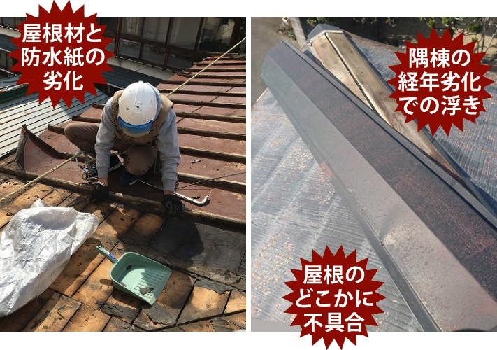 屋根の不具合