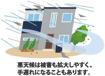 悪天候では屋根の被害が拡大することもあります