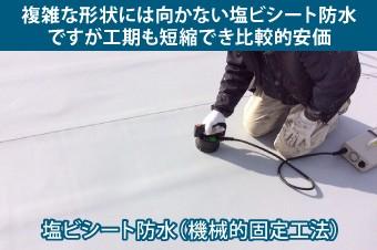 複雑な形状には向かない塩ビシート防水ですが工期も短縮でき比較的安価