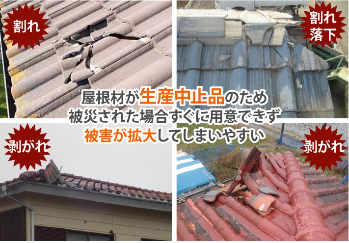 屋根材が生産中止品のため被災された場合すぐに用意できず被害が拡大してしまいやすい