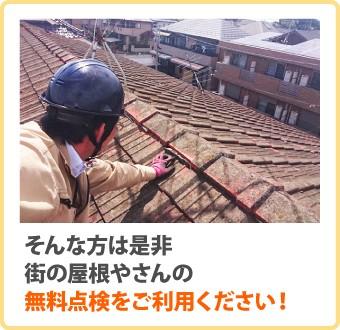 そんな方は是非街の屋根やさんの無料点検をご利用ください