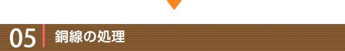 工事の流れ05:銅線に処理