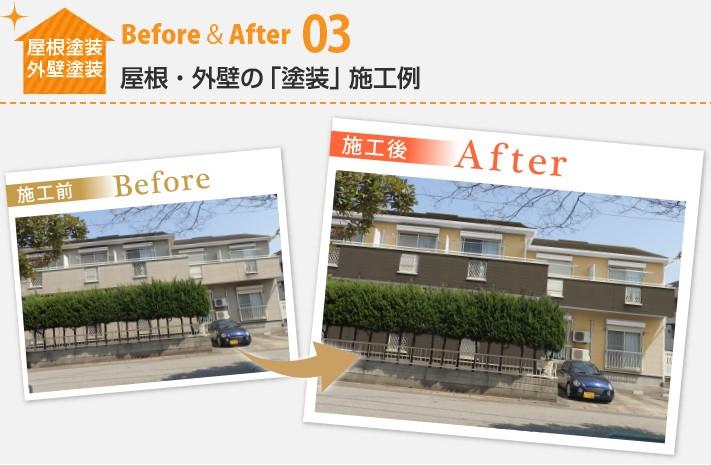 屋根塗装・外壁塗装Before&After03:屋根・外壁の「塗装」施工例