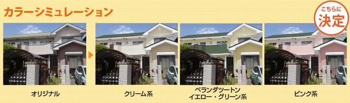 カラーシミュレーションの例図