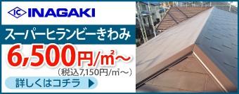 稲垣スーパーヒランビーきわみ7150円/㎡~