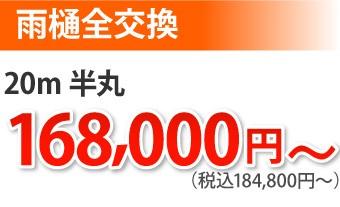 雨樋交換20m半丸、184800円~