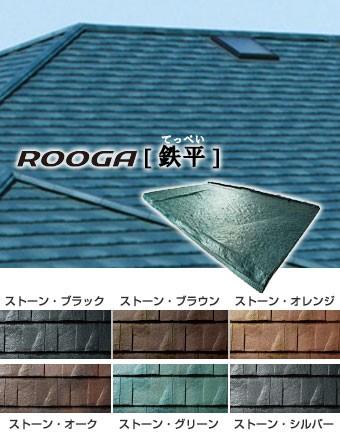 ルーガ(鉄平)のカラーバリエーション