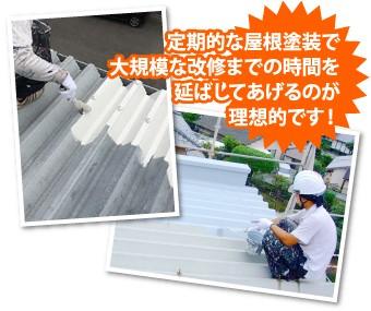 定期的な屋根塗装で大規模な改修までの時間を延ばしてあげるのが理想的です!