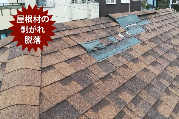屋根材の剥がれ脱落