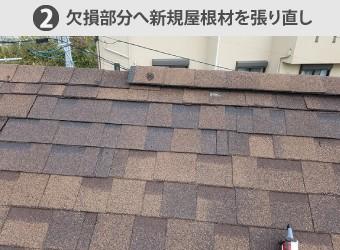 欠損部分へ新規屋根材を張り直し