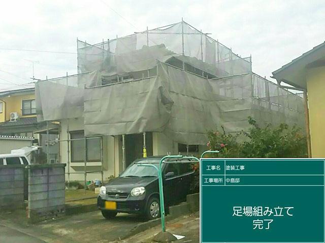 屋根塗装 中島邸