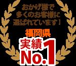 福岡市、春日市、大野城市やその周辺エリア、おかげさまで多くのお客様に選ばれています!