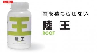 rikuou_item-simple