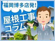 福岡市、春日市、大野城市やその周辺エリアの屋根工事コラム